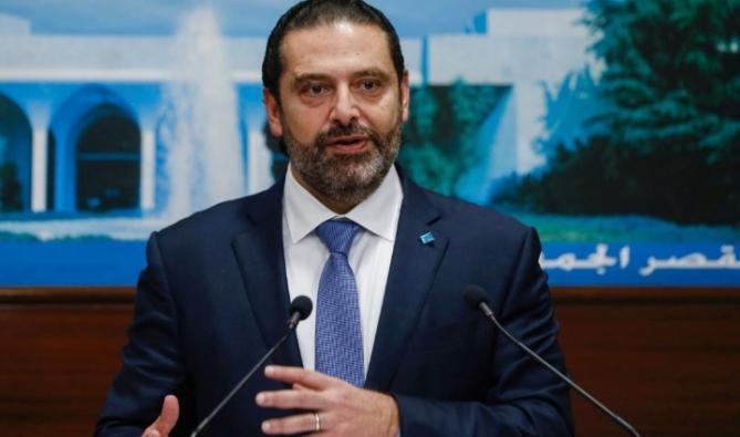 سعد الحريري يعلن استقالته من رئاسة الحكومة